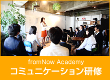 fromNow Academy コミュニケーション研修